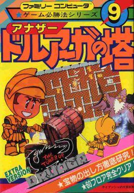 画像出典:http://www.suruga-ya.jp/product/detail/179011621001