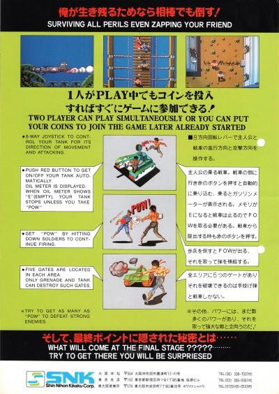 画像出典:http://retrogamegoods.com/gamegoods_item/flyer/snkエスエヌケイ「怒〜IKARI」チラシ
