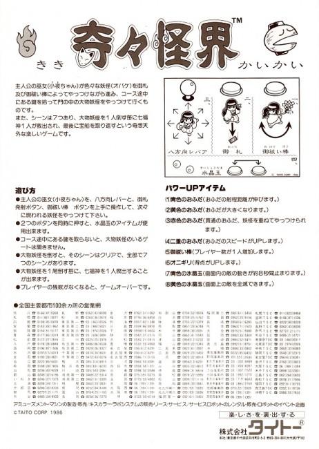 画像出典:http://retrogamegoods.com/gamegoods_item/flyer/タイトー「奇々怪界」チラシ