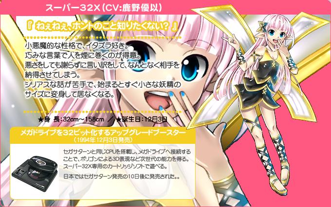 画像出典:http://shg.sega.jp/chara.html