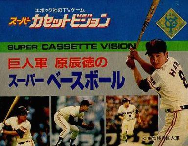 監督ではなく原さんも選手、時代だなぁw 画像出典:http://www.suruga-ya.jp/product/detail/148005049001