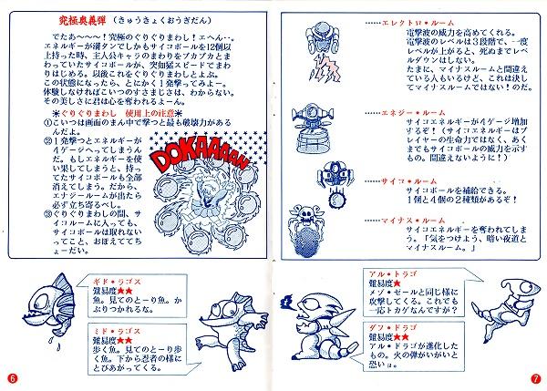 画像出典:http://retrogamegoods.com/gamegoods_item/snkエスエヌケイ「サイコソルジャー」攻略本