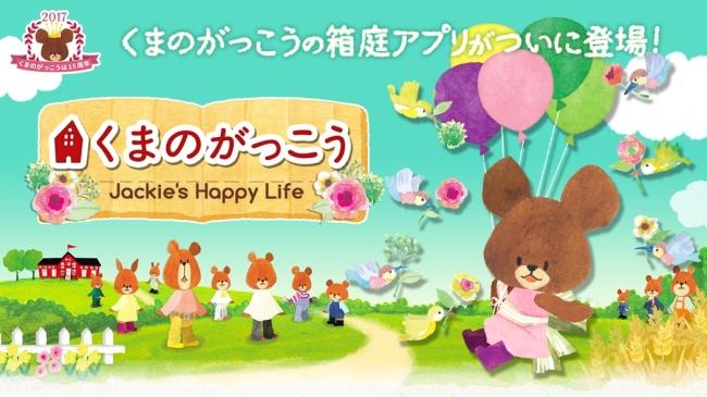 『くまのがっこう - Jackie's Happy Life - 』事前登録開始
