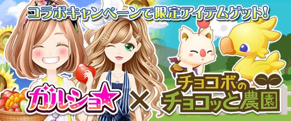 『ガルショ☆』と『チョコボのチョコッと農園』が期間限定コラボを開始。
