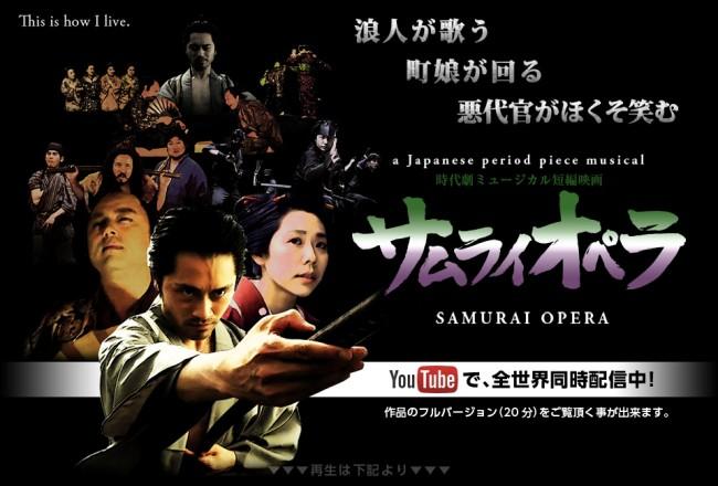 ▲出典:http://samuraiopera.com/wp-content/uploads/2013/09/samuope_pctop2.jpg