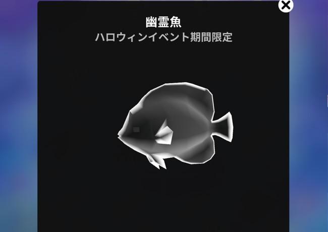 スマホゲーム アビスリウム ハロウィンイベント 幽霊魚
