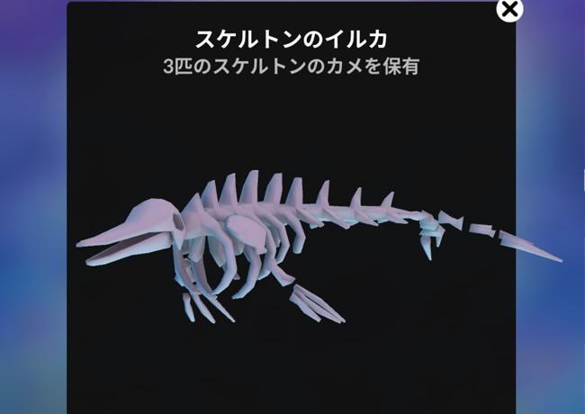 スマホゲーム アビスリウム ハロウィンイベントのスケルトンのイルカ