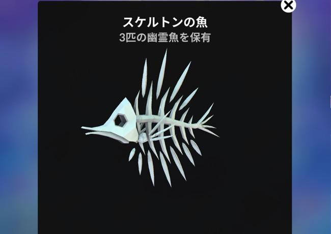 スマホゲーム アビスリウム ハロウィンイベント スケルトンの魚