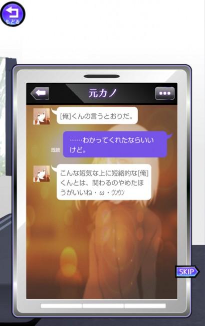 スマホゲーム 元カノは友達だから問題ないの攻略 BADEND.09