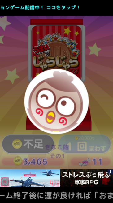 ガチャ要素も。マイコインに設定すれば、ゲーム中に出てきて、コインごとに設定された特殊効果が発動する。