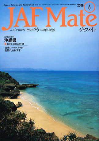 jafmate6_cover