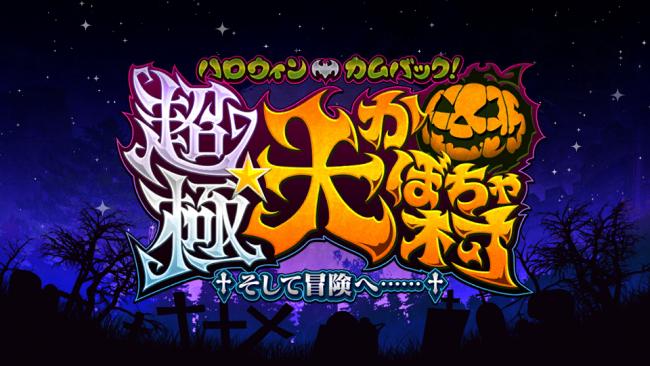Fate/GrandOrder 期間限定イベント 2016ハロウィン