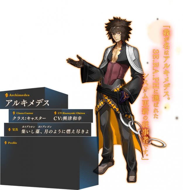 画像出典:http://fate-extella.jp/character/archimedes.html