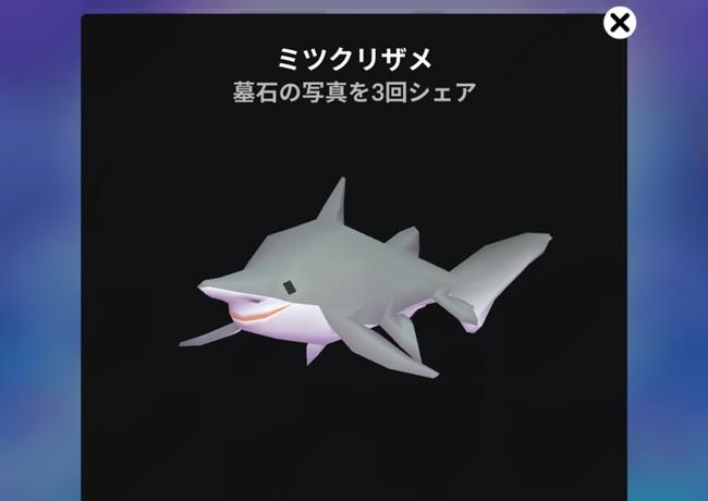 スマホゲーム アビスリウム ハロウィンイベントのミツクリザメ