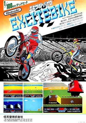 画像出典:http://gamelabo.jp/game/retro_game_advertising_15/