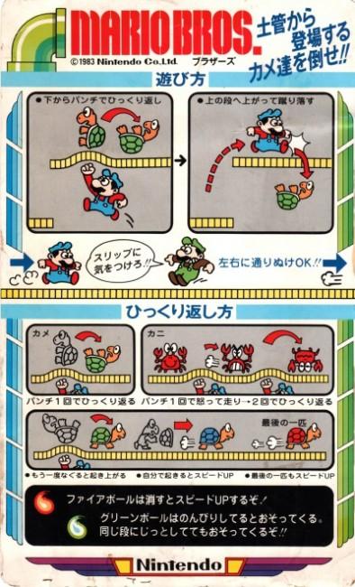 画像出典:http://retrogamegoods.com/gamegoods_item/flyer/任天堂「マリオブラザーズ」インストカード