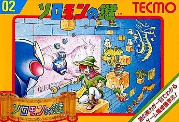 ニンテンドークラシックミニファミリーコンピュータ ゲーム年代史 ソロモンの鍵