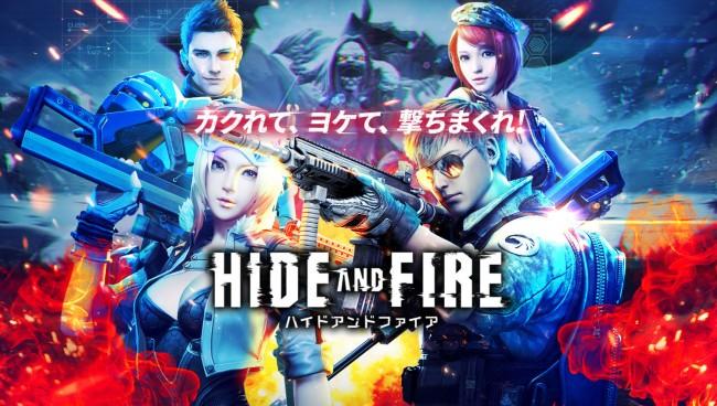 hideandfire_00