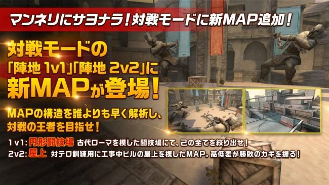 スマホゲーム HIDE AND FIRE(ハイドアンドファイア) 新マップ