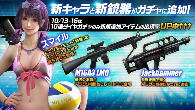 スマホゲーム HIDE AND FIRE(ハイドアンドファイア) 新武器追加