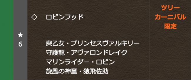 『緑神が慈しむ紫翠郷』 星6