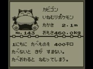 ゲーム ポケモン カビゴン