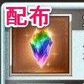 グラブル、いきなり3000宝晶石を全員に配布!その唐突さにプレイヤーは困惑?