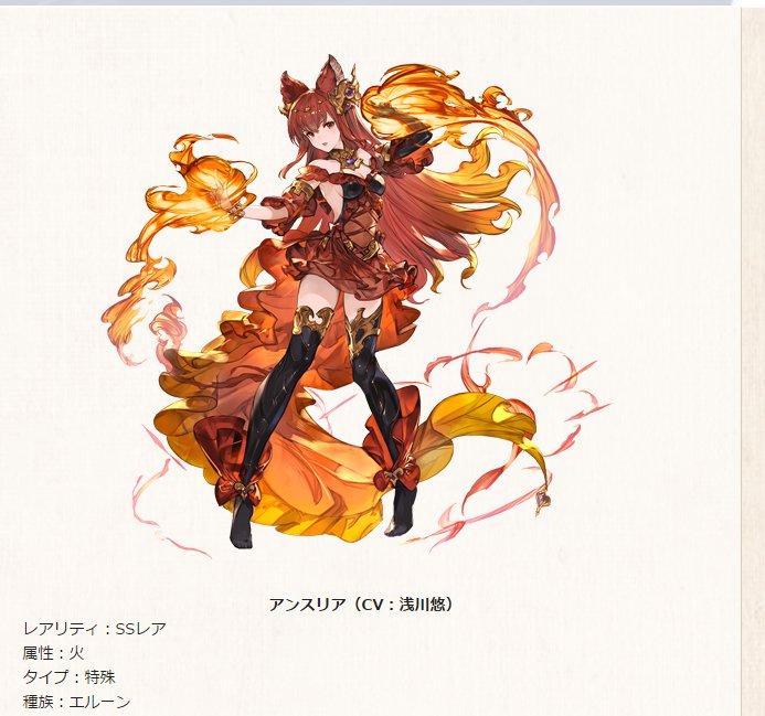 本日19時よりグランブルーファンタジー(グラブル)に登場する火エルーン「アンスリア」!