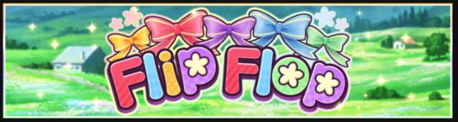 新イベント「Flip Flop」ロゴ
