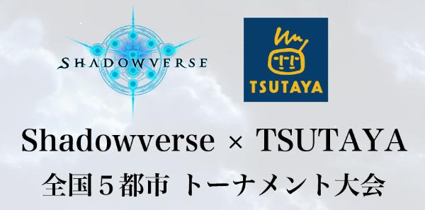 Shadowverse×TSUTAYA