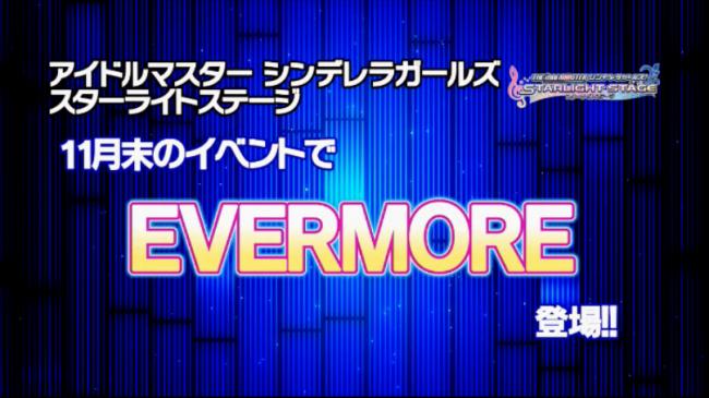 11月末イベント楽曲「EVERMORE」