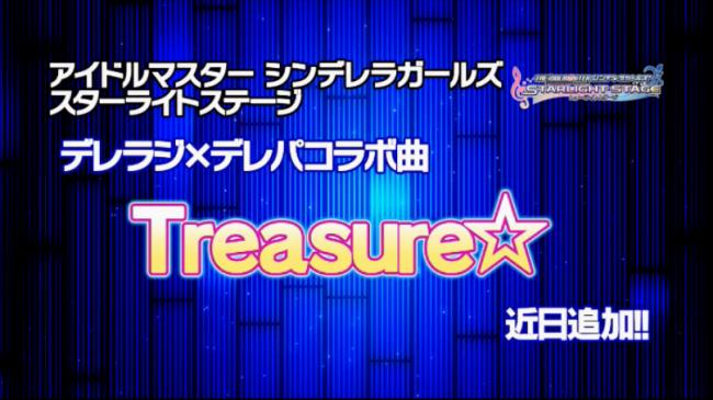 近日追加楽曲「Treasure☆」