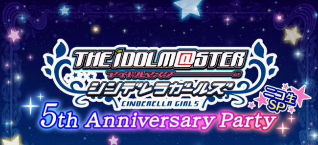 THE IDOLM@STER CINDERELLA GIRLS 5th Anniversary Party ニコ生SP