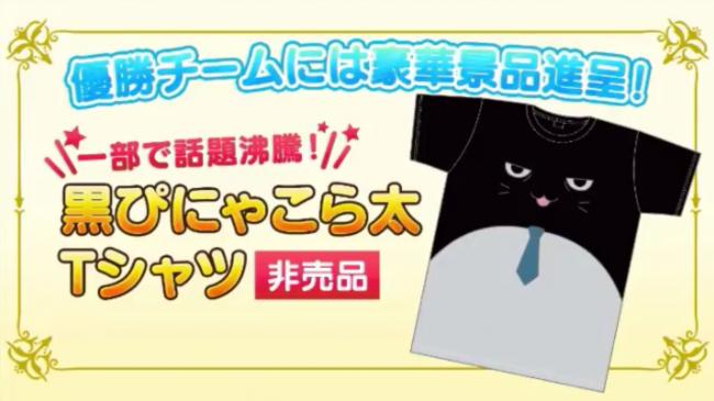 シンデレラクイズ優勝賞品「黒ぴにゃこら太Tシャツ」