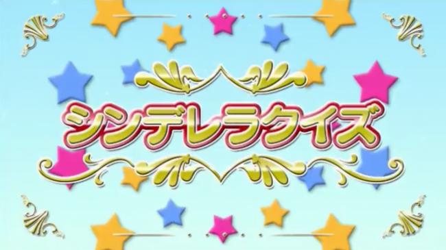 5th Anniversarty Party ニコ生SP「シンデレラクイズ」