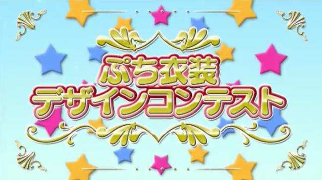 5th Anniversarty Party ニコ生SP「ぷち衣装デザインコンテスト」