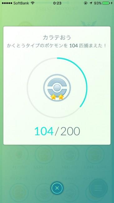 スマホゲーム ポケモンGO メダル