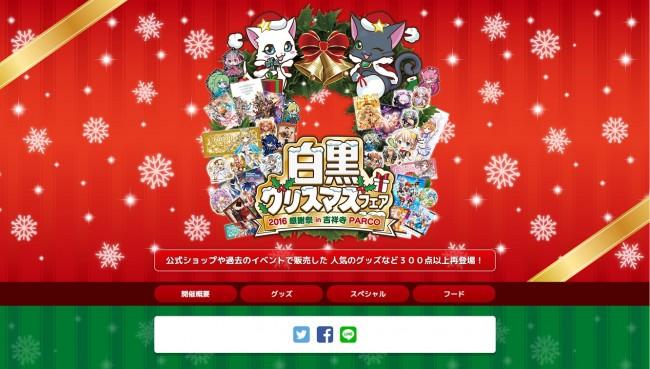 白黒クリスマスフェア ~2016感謝祭 in 吉祥寺PARCO~