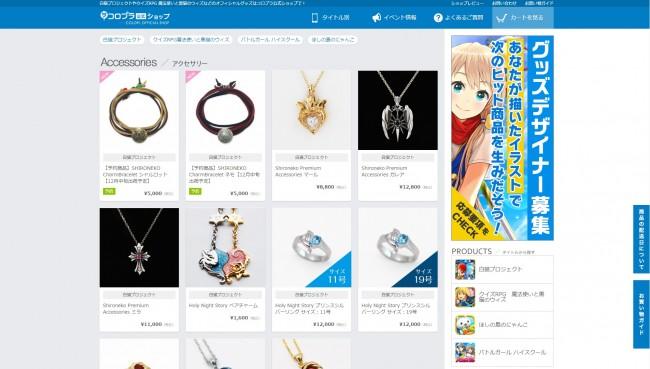 コロプラ公式ショップ(http://shopping.geocities.jp/colopl-store/)より引用