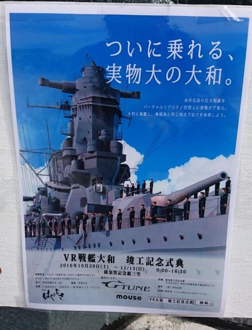VR 戦艦大和VR復元計画 体験イベント