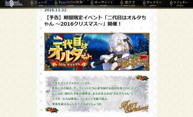 FGO二代目はオルタちゃん 2016クリスマス1