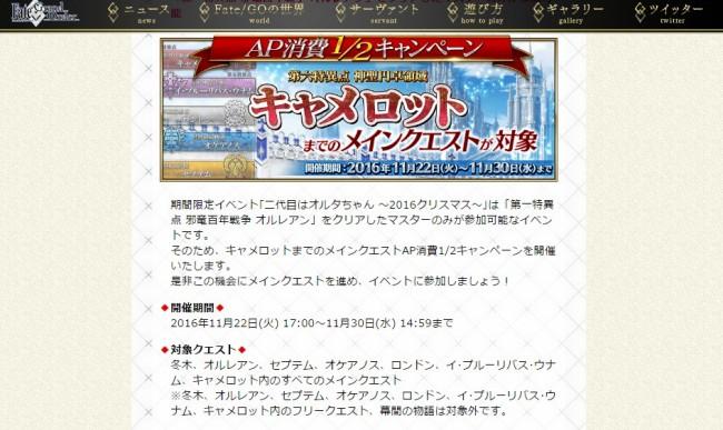 FGO二代目はオルタちゃん 2016クリスマス2