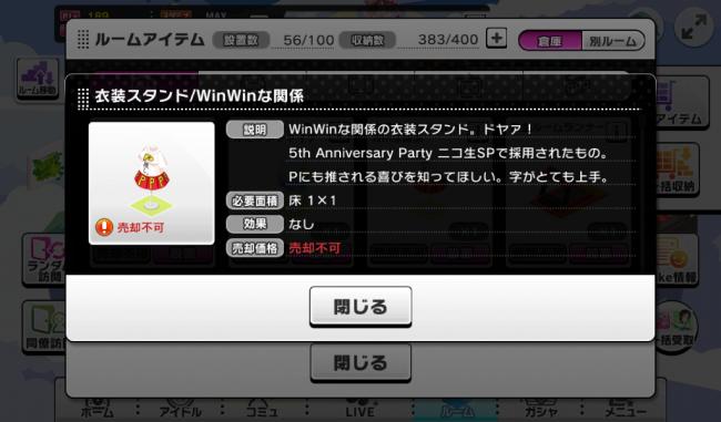 配布されたルームアイテム「WinWinな関係」