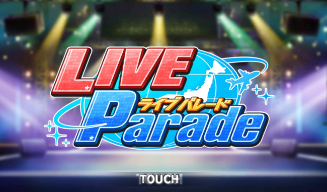 新イベントLIVE Parade