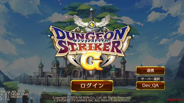 スマホゲーム ダンジョンストライカーG タイトル画面