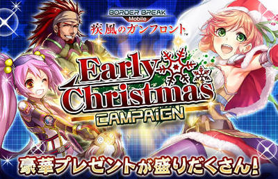 Early Christmas Campaign。