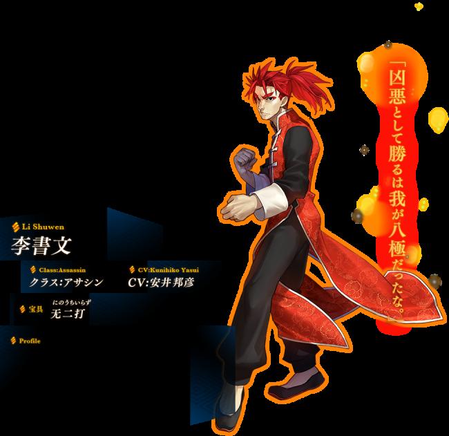 Fate/EXTELLA サーヴァントミラー 秋葉原UDX