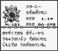 ゲーム ポケモン ピィ