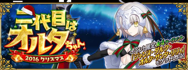 Fate/GrandOrder 二代目はオルタちゃん ~2016クリスマス~ ジャンヌ・ダルク・オルタ・サンタ・リリィ