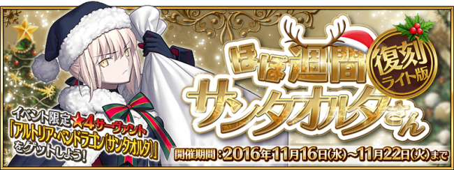 Fate/GrandOrder サンタオルタ キャラ特集